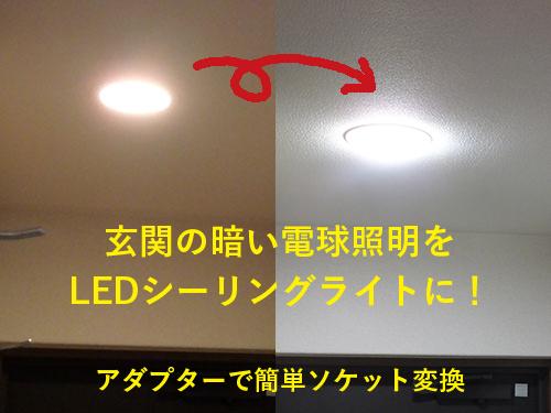 電球 ソケット 変換 シーリングライト 玄関 暗い